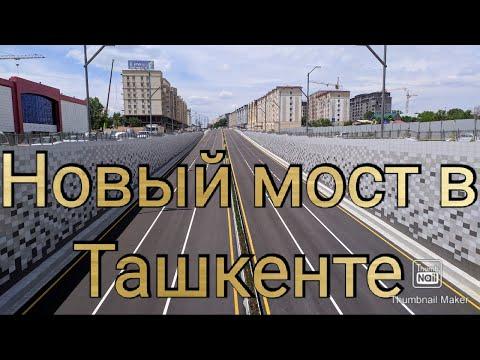 Новая трёхуровневая развязка на ТАПОиЧ Авиатор в Ташкенте