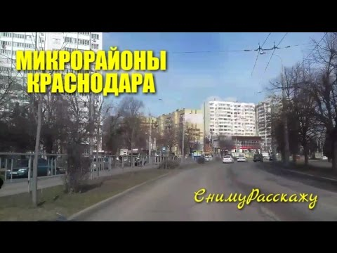 Южный Портал Кубани Переезд в Краснодар Описание районов