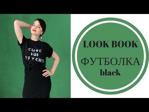 С чем носить черную футболку. LOOK BOOK