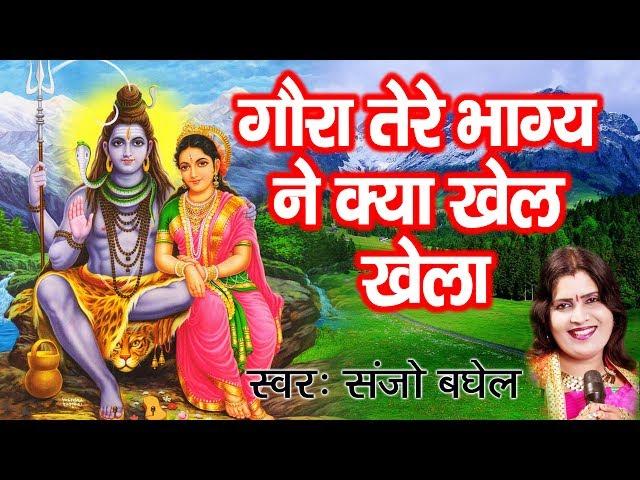 New Shiv Parvati Song !! ???? ???? ????? ?? ???? ??? ???? !! Superhit Devotional Song #Sanjo Baghel