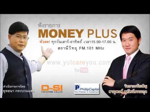 5 สิ่งที่คนเข้าใจผิด เกี่ยวกับกองทุนปันผล (21/03/58-3)