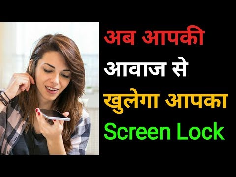 How To Set Voice Lock On Any Android Mobile    By Tech Narmis