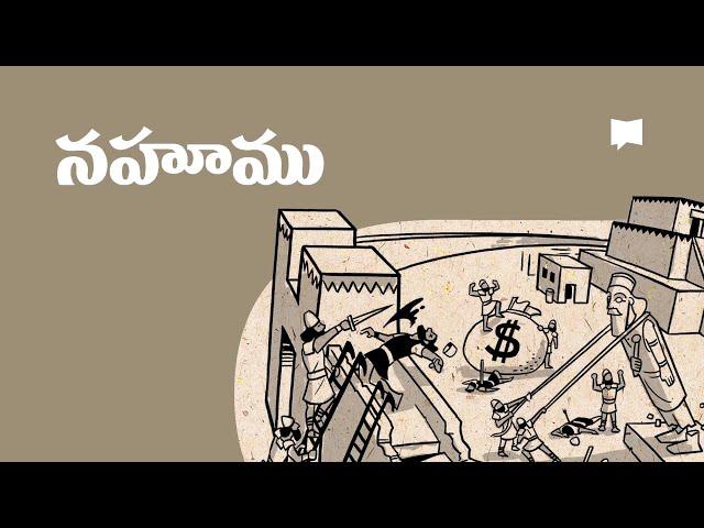 సారాంశం: నహూము Overview: Nahum
