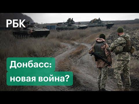 Россия и Украина стягивают войска к границе. Будет ли новое обострение конфликта на Донбассе?