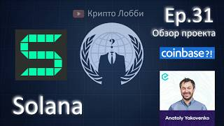 31ep. Инвестировать ли в проект Solana? Обзор блокчейн-проекта. Инвест-идеи 2020-2021