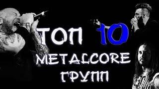 ТОП 10 METALCORE ГРУПП