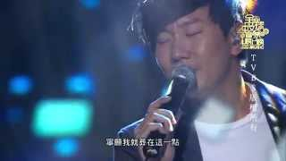 [TVBS Global Chinese Music 20140809] 林俊傑 (JJ Lin) - 江南 (River South)