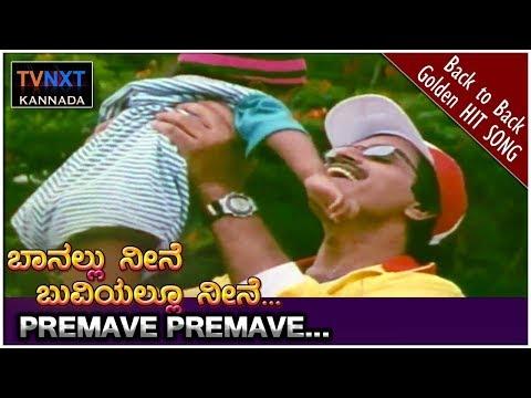 Banallu Neene Buviyallu Neene Songs | Premave Premave | S Narayan, Divya Unni, Rekha | TVNXT Kannada