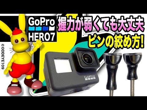 GoPro初級基礎 &知恵袋編 握力が弱くても大丈夫! ピンの楽な絞め方 緩め方