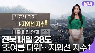 [전북의 날씨] 전북 내일 28도 '초여름 더위'…자외…
