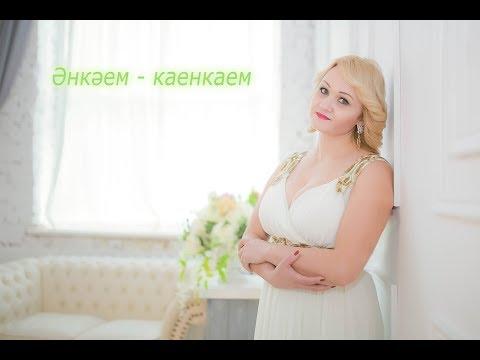Лилия Биктимирова - Әнкәем-каенкаем
