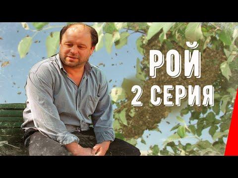 Рой (2 серия)  (1990) фильм