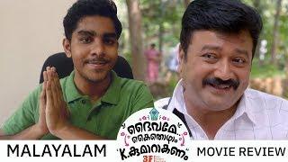 Daivame Kaithozham K. Kumarakanam Malayalam Movie Review | Film Mortuary