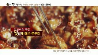 [인천 맛집] 부평맛집 맛있는 매운맛 온누리쭈구미 케이…
