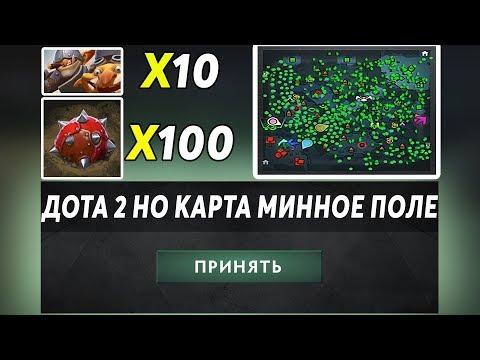 видео: ЭТО ДОТА 2 НО ВСЯ КАРТА В МИНАХ ТЕЧИСА! dota 2 but its minecraft (minesweeper)