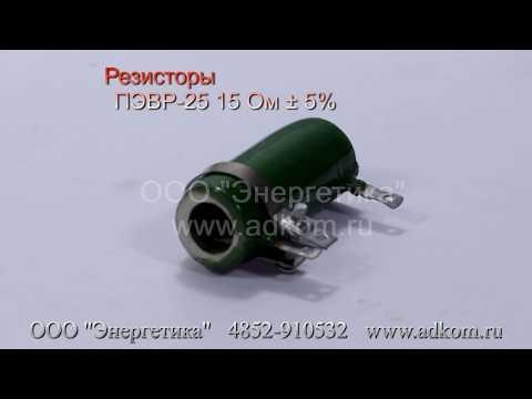 ПЭВР-25 15 Ом Резистор - видео