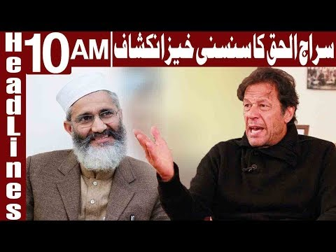 PTI Ordered To Vote For Sanjrani Claims Sirajul Haq - Headlines 10 AM - 21 April 2018 - Express News