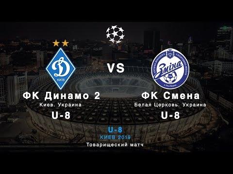 U-8. ФК «Динамо» Киев 2 - U-8. ФК «Смена» Белая Церковь 9:1