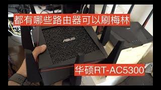 【BIGDONGDONG】VLOG064 华硕RT-AC5300 哪些路由器可以刷梅林系统 以及 离线安装