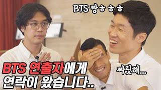 What if the BTS Stage Directors were to meet Ji-sung Park and Won-hee Cho??