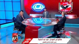 الأهلي المصري: إحنا كنا بنلعب بثكنة عسكرية