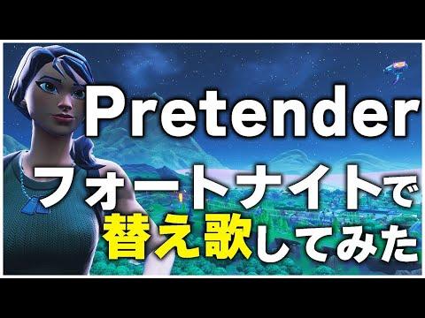 【替え歌】フォートナイトでPretender歌ってみた / Fortniter【Official髭男dism】