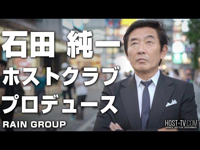 【石田純一がホストクラブをガチプロデュース!】熱血!石田軍団!!(RAIN GROUP)