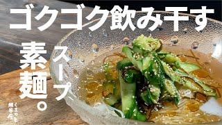 【飲み干すスープ】この夏、知らないと損するレシピです。 胡瓜スープ素麺。
