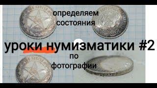 Урок нумизматики #2 как покупать монеты по фотографиям состояния 50 копеек 1921 штемпельный