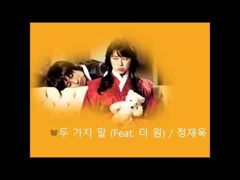 Princess Hours OST - 두 가지 말 (Feat. 더 원) / 정재욱