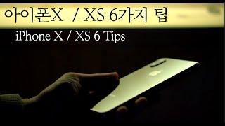 아이폰x 아이폰xs 사용자라면 꼭 알아야할 필수팁 6가…