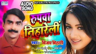 Download #AUDIO_SONG - रुपवा निहारेलीं | #Vijay Bihari - Hit Bhojpuri Song 2020 | Nice Music Ind