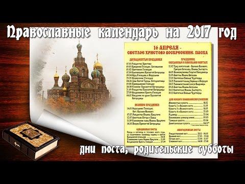 Основные православные праздники 2017 Вербное воскресенье Пасха Благовещенье