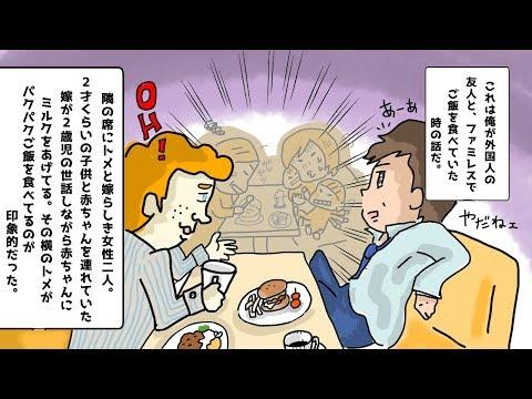 【スカッとした話】たまたまトメの嫁いびりに遭遇→助けたら意外な女性【漫画動画】