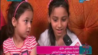 بنات وولاد : تسليم الجائزة لفاطمة الفائزة بمسابقة الاسبوع الماضي