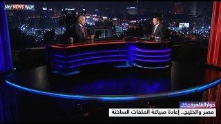 مصر والخليج.. إعادة صياغة الملفات الساخنة