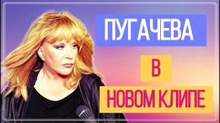 Новый клип с Аллой Пугачевой | Top Show News