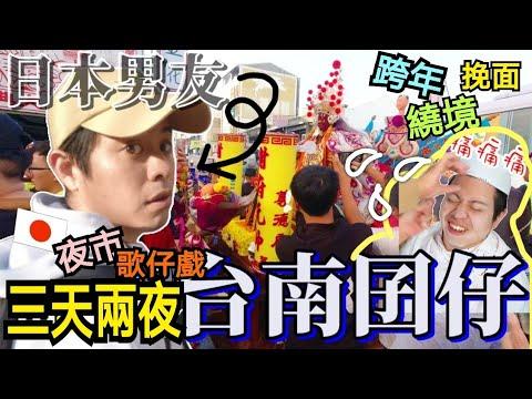 【日本男友在台南】觀光客不知道的台灣!陣頭繞境、挽面、台南過年、唱台語歌、看歌仔戲、易經占卜.....