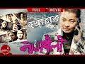 NAGBELI | Nepali Full Movie | Dayahang Rai | Harshika Shrestha | Nir Shah