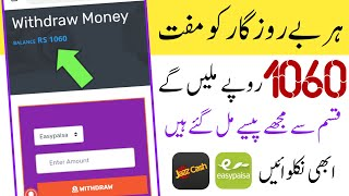 Earn Daily 1060 Rupees With Easy Work, Earn Money Online, Withdraw JazzCash EasyPaisa 100%
