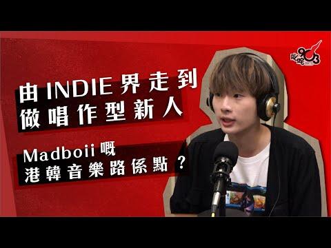 由INDIE界走到做唱作型新人 Madboii嘅港韓音樂路係點?