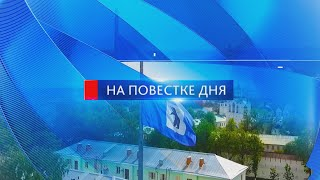 На повестке дня Ольга Войнова  20210512