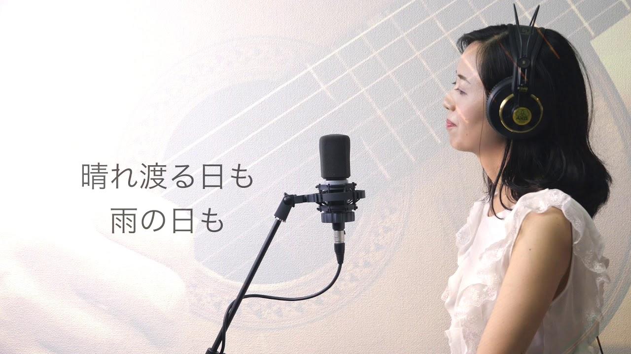 『涙そうそう』アレンジ&ギター 蓮見昭夫 Covered by mina  後半(5:03〜)カラオケ付き 無料データ配信中!