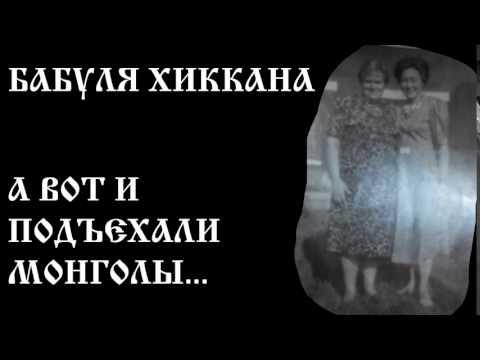 БАБУЛЯ ХИККАНА А ВОТ И ПОДЪЕХАЛИ МОНГОЛЫ 18