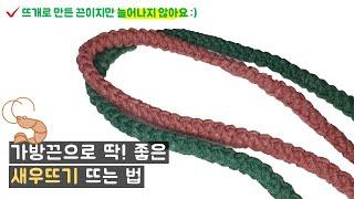 새우뜨기로 튼튼한 가방끈 만들기 / 코바늘 가방끈