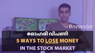 5 Ways To CERTAINLY Lose Money In The Stock Market [MALAYALAM / EPISODE #11]