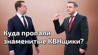 КВН-ОБЗОР. Куда пропали знаменитые КВНщики?