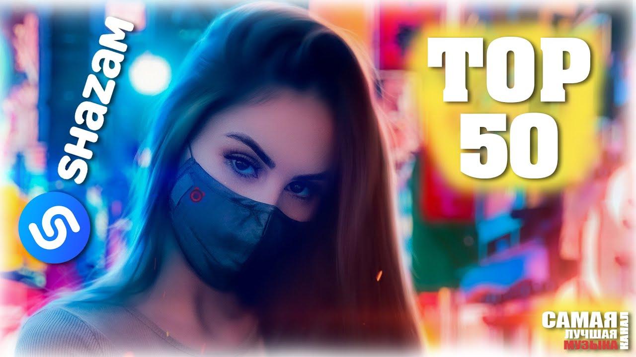 SHAZAM TOP 50  Лучшие Хиты Августа 2021