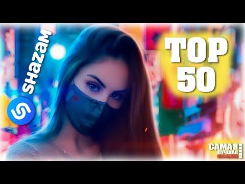 SHAZAM TOP 50 | Лучшие Хиты Августа 2021 🔥