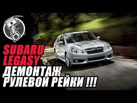 Subaru Legasy - Субару Легаси Демонтаж рулевой рейки